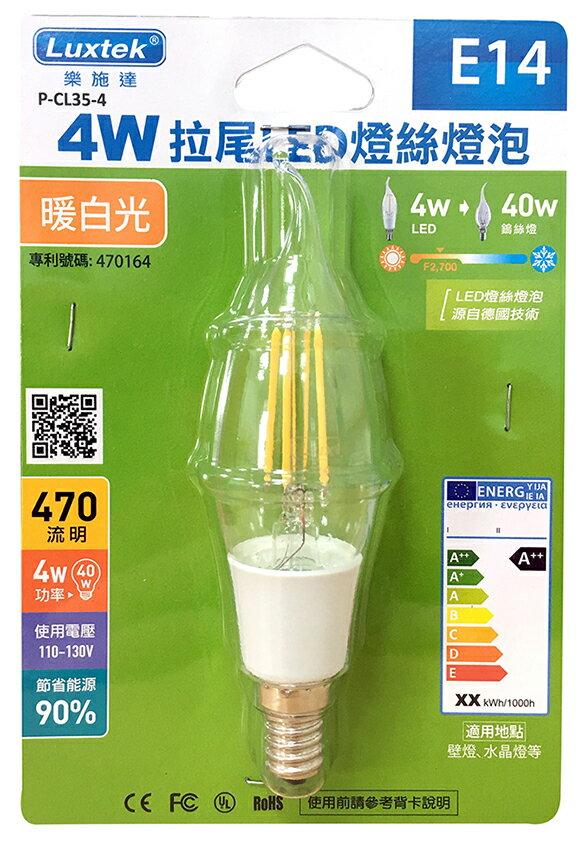 (E14)4W拉尾LED燈絲燈泡-暖白P-CL35-4