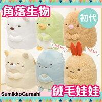 角落生物Sumikko-gurashi,角落生物娃娃推薦推薦到角落生物 絨毛玩偶 娃娃 初代 Sumikko Gurash 日本正版 該該貝比日本精品 ☆