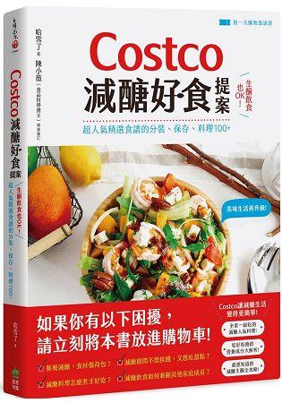 Costco減醣好食提案:生酮飲食也OK!超人氣精選食譜的分裝、保存、料理100+【附一次購物邀請證】 0
