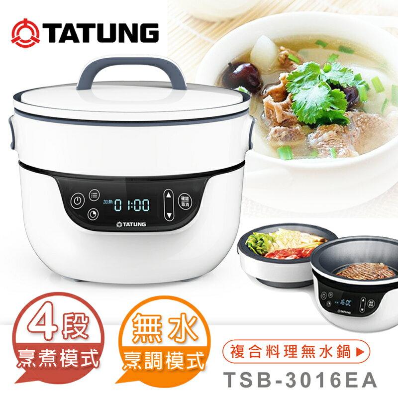 【TATUNG大同】複合料理無水鍋 (TSB-3016EA)★贈Superare鑄瓷野餐保鮮盒袋組