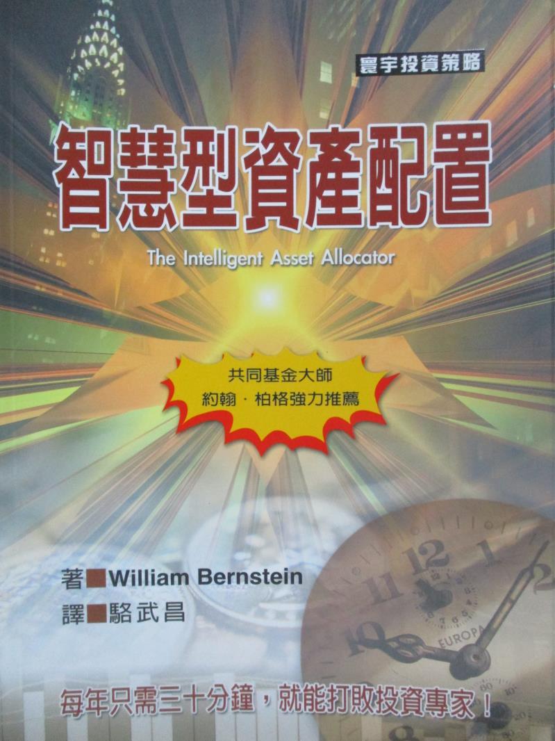 ~書寶 書T1/投資_OIU~智慧型資產配置_William Bernstein