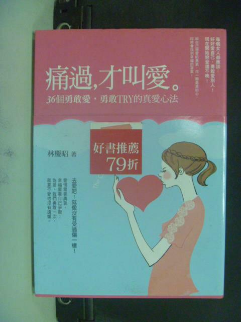 【書寶二手書T5/兩性關係_JKC】痛過才叫愛:36個勇敢愛勇敢TRY的真愛心法_林慶昭