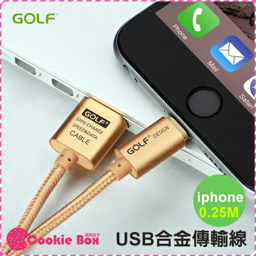 GOLF USB 合金 傳輸線 0.25M Apple iphone Lightning 2.1A 快速 尼龍 耐拉扯 *餅乾盒子*