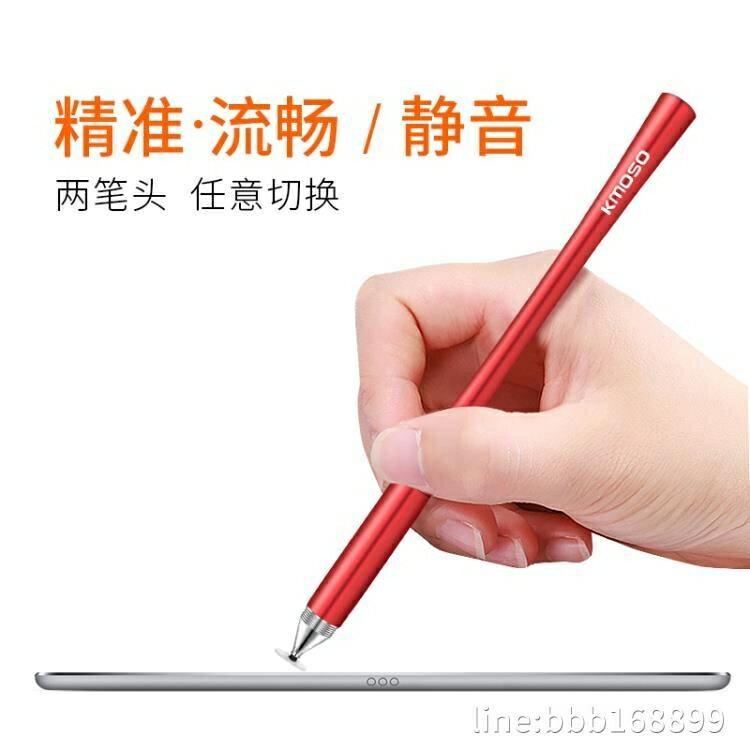 觸控筆 kmoso手機畫畫觸控電容筆iPad筆觸屏筆步步高家教機