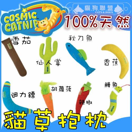 +貓狗樂園+ 美國Cosmic Catnip宇宙貓【100%天然。貓草抱枕】200元