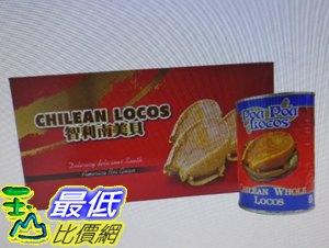 [COSCO代購]W92112LOCOS智利樂可思貝禮盒425公克X3入組(兩組裝)