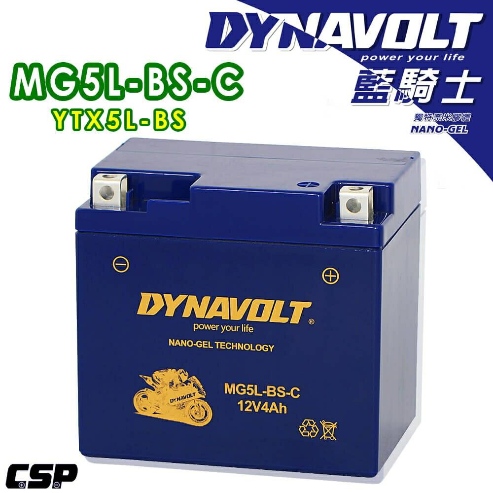 【保固1年】MG5L-BS-C 藍騎士奈米膠體電池/機車電池/電瓶
