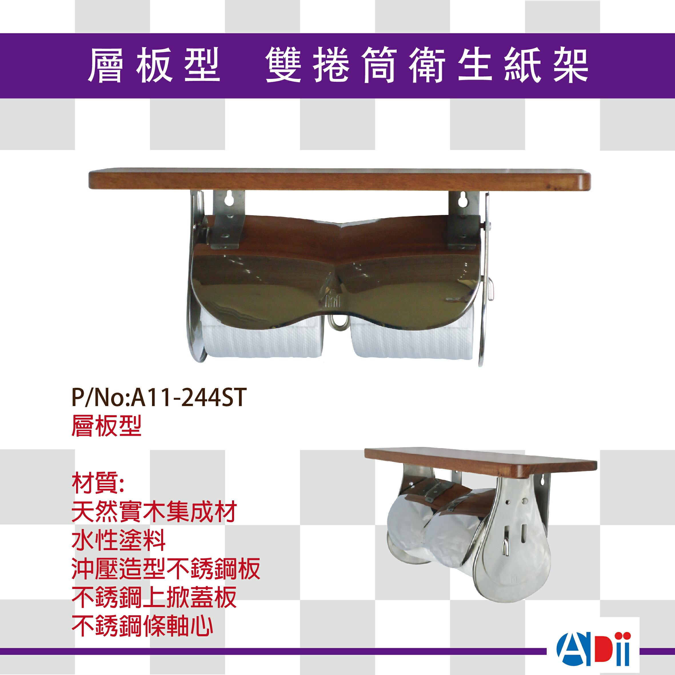 【美天樂】收納層板型 不銹鋼固定架 衛浴附蓋板雙捲筒衛生紙架