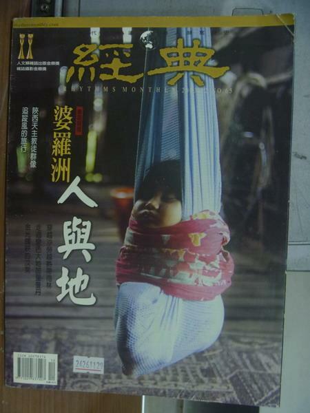 【書寶二手書T9/雜誌期刊_PLG】經典_2003/12_第65期_婆羅洲人與地等