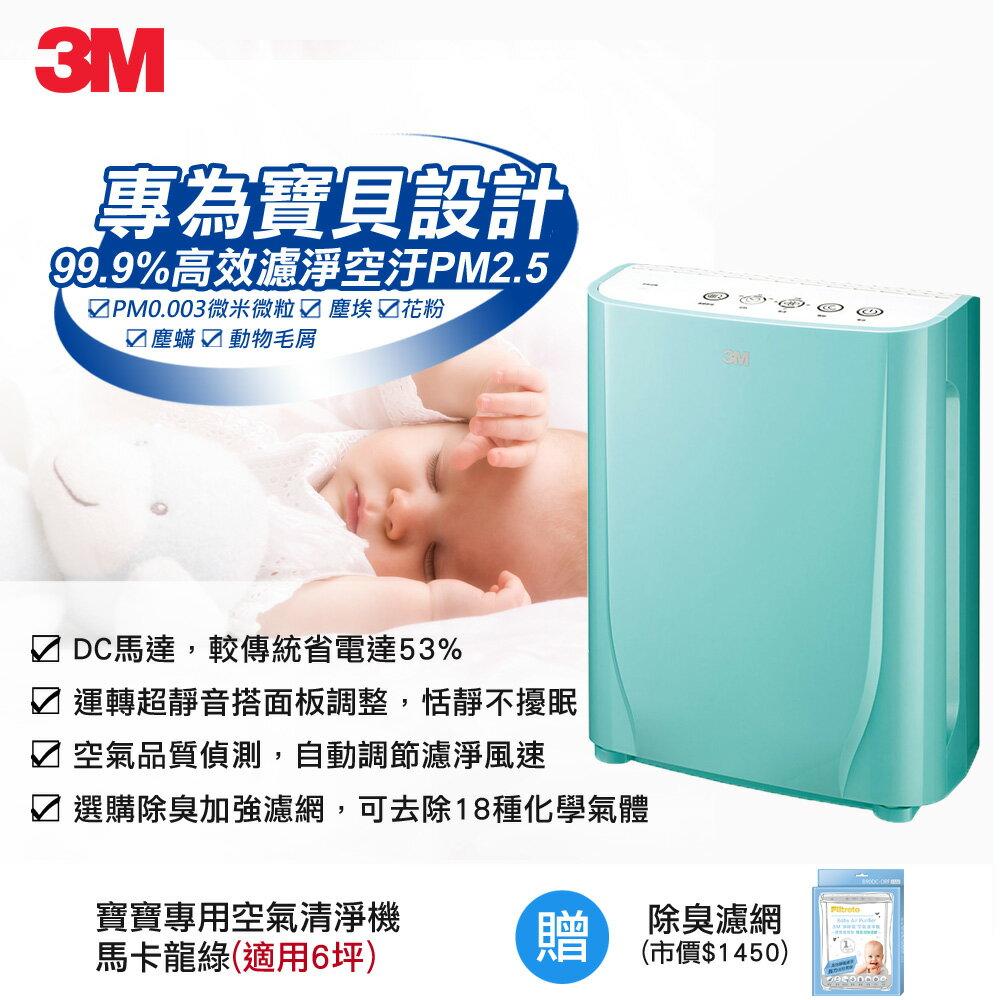 ★加送除臭濾網★3M 淨呼吸寶寶專用型空氣清淨機(馬卡龍綠) FA-B90DC GN 0