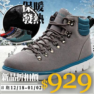 ManStyle潮流 發熱保暖絨毛麂皮高筒特殊鞋底登山靴休閒鞋~09S0005~