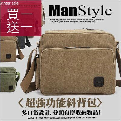 郵差包ManStyle潮流 買一送一 機能多功男士單肩包斜肩包帆布包男包休閒包學生書包側背