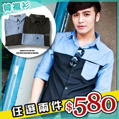 春夏短襯衫外套任2件580~襯衫ManStyle潮流 雙色拼接七分袖男襯衫~R1C1583