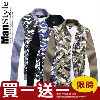 (買一送一)棒球外套夾克ManStyle潮流嚴選迷彩拼接星星閃電刺繡布標斜插口袋小立領棒球外套夾克【V1F1887】