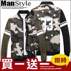 買一送一ManStyle潮流嚴選迷彩拼接條紋星星數字立領鋪棉保暖棒球外套夾克【V1F1900】
