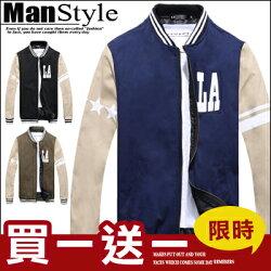 買一送一ManStyle潮流嚴選雙色拼接星星字母條紋立領鋪棉保暖棒球外套夾克【V1F1901】