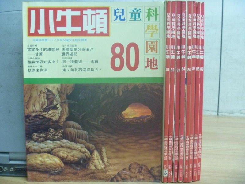 ~書寶 書T5/少年童書_RID~小牛頓_80~89期間_9本合售_飛白楓海星等