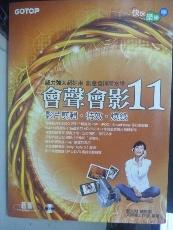 【書寶二手書T7/電腦_YCV】會聲會影11_文淵閣工作室_附光碟