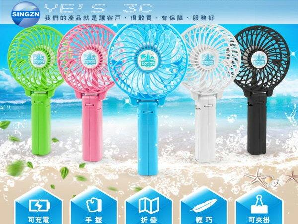 「YEs 3C」aibo AB05 手持/折疊 USB充電式隨身風扇(可調速) 小風扇 多色可選 yes3c