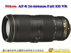 官網登入送註冊禮 送TOP2 67mm Nikon AF-S 70-200mm F4G ED VR 小小黑 防震 國祥公司貨