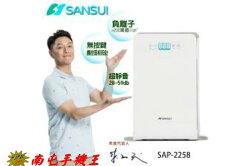 ←南屯手機王→SANSUI山水SAP-2258銀離子空氣清淨機【宅配免運費】
