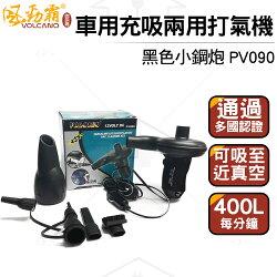 VOLCANO 大力士 車用充吸兩用打氣機 PV090