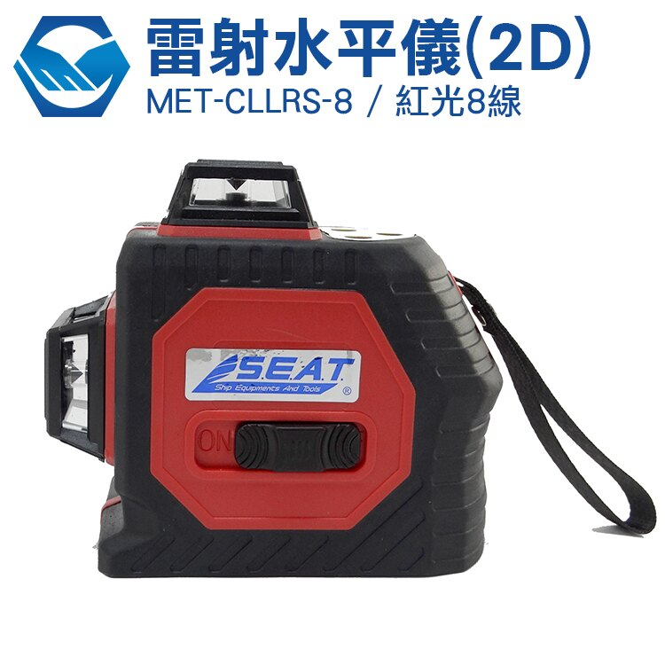 工仔人 多功能雷射水平儀 雷射打線器 墨線儀 油漆工程 裝潢必備 加強紅光 自動校正MET-CLLRS-8
