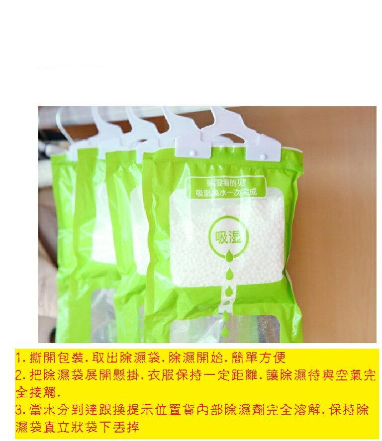 熱銷款 可掛式除濕袋  掛鉤 衣櫃 防潮劑 除濕劑 除異味 吸水 去濕氣 抽濕 除濕包 乾燥劑 吸濕袋