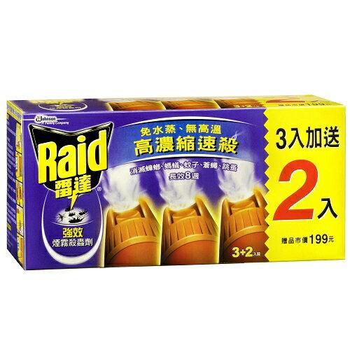 雷達煙霧殺蟲劑3+2入裝42.5g*5【愛買】
