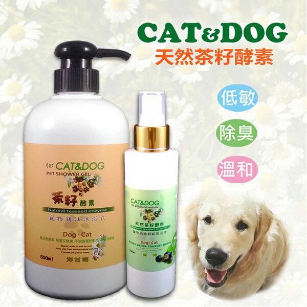 攝彩@CAT&DOG天然茶籽酵素精油沐浴乳(洋甘菊)+乾洗手噴霧150ml(青檸)毛小孩必備SGS認證產地台灣