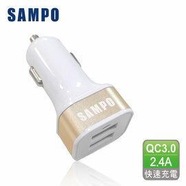SAMPO聲寶QC3.0USB車充DQ-U1602CL