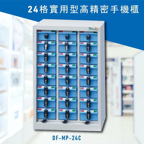 台灣NO.1大富實用型高精密零件櫃DF-MP-24C收納櫃置物櫃公文櫃專利設計收納櫃手機櫃
