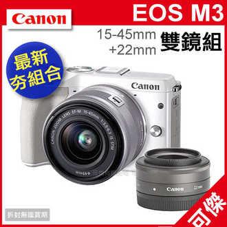 可傑 Canon  EOS M3  15-45mm +22mm  雙鏡組  廣角  變焦標準鏡  白色 公司貨