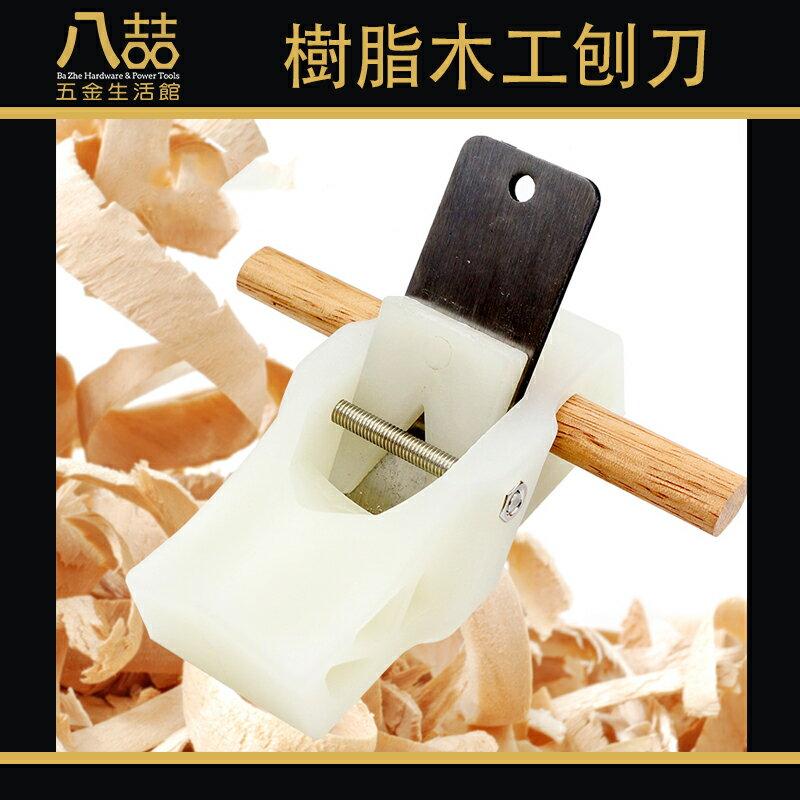 木工白色樹脂迷你刨刀(白) 木工刨 小木刨