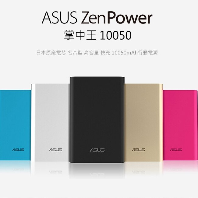 華碩ASUS Asus ZenPower (10050) - 日本 Panasonic 電芯快速充電行動電源 (10050mAh)◆送 VioaQua Mirco USB編織線(手機充電傳輸專用線)