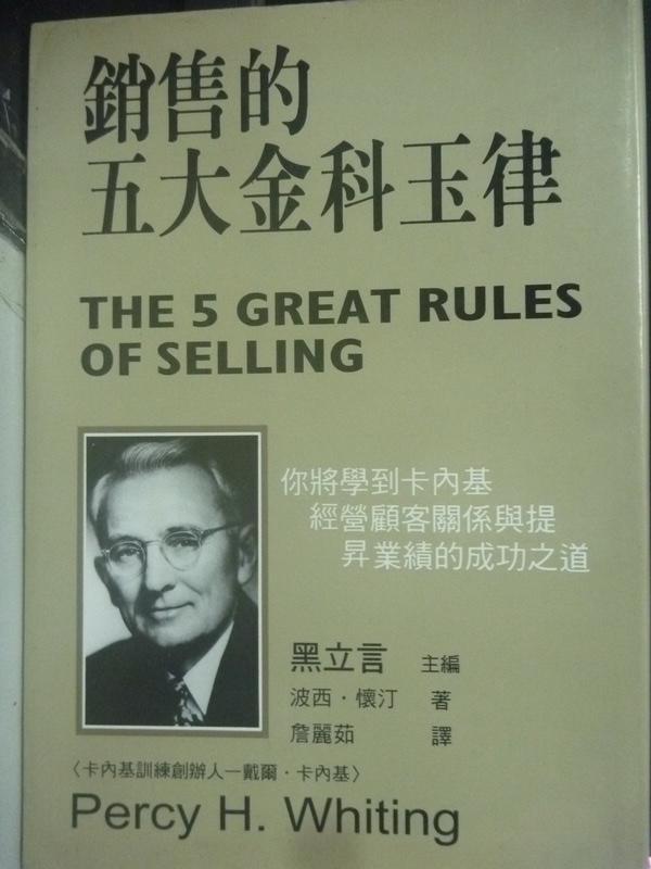 【書寶二手書T3/行銷_LEG】銷售的五大金科玉律_波西‧懷汀