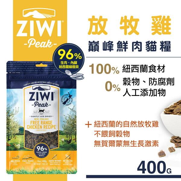 【SofyDOG】ZiwiPeak巔峰96%鮮肉貓糧雞肉(400g)