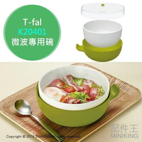 【配件王】日本代購 T-fal K20401 微波專用碗 兩層式 一人廚房 安全不燙手 矽膠保鮮 綠