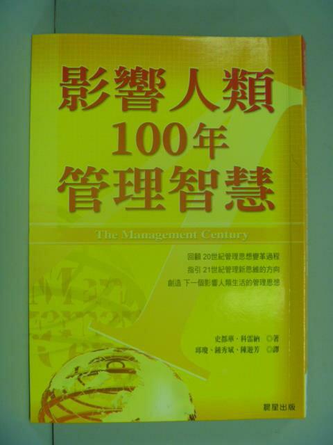 ~書寶 書T4/行銷_GCX~影響人類100年管理智慧- 管理13_史都華.科雷納