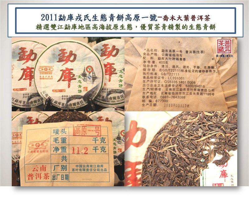 【普洱茶藏:保証正品】2011雲南雙江?庫戎氏 生態青餅-高原一號 淨含量: 400g