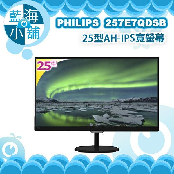 PHILIPS 飛利浦 257E7QDSB 25型AH-IPS寬螢幕 電腦螢幕--售完為止