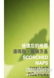 被遺忘的地圖 Scorched Maps