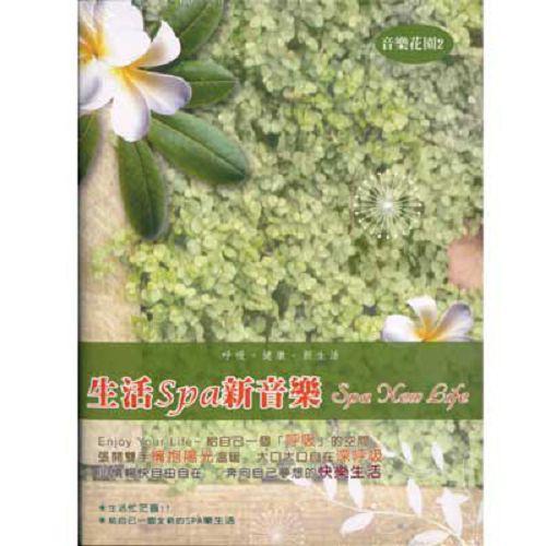 【超取299免運】音樂花園-生活SPA新音樂CD (10片裝)