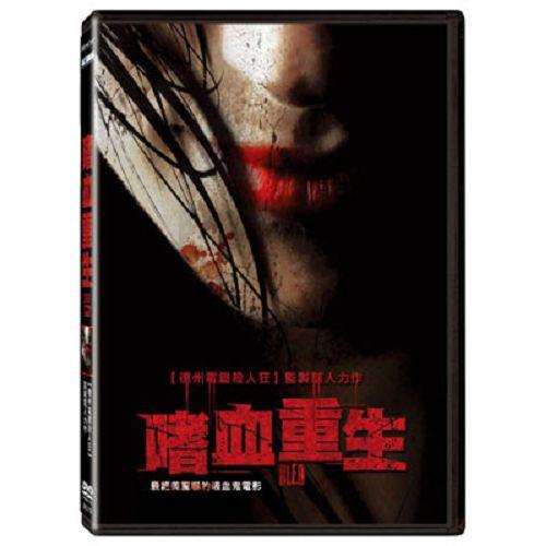 嗜血重生DVD