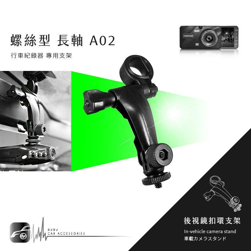 【A02 螺絲型-長軸】後視鏡扣環式支架 任e行 SX-072AS EX8 CORAL DVR-621