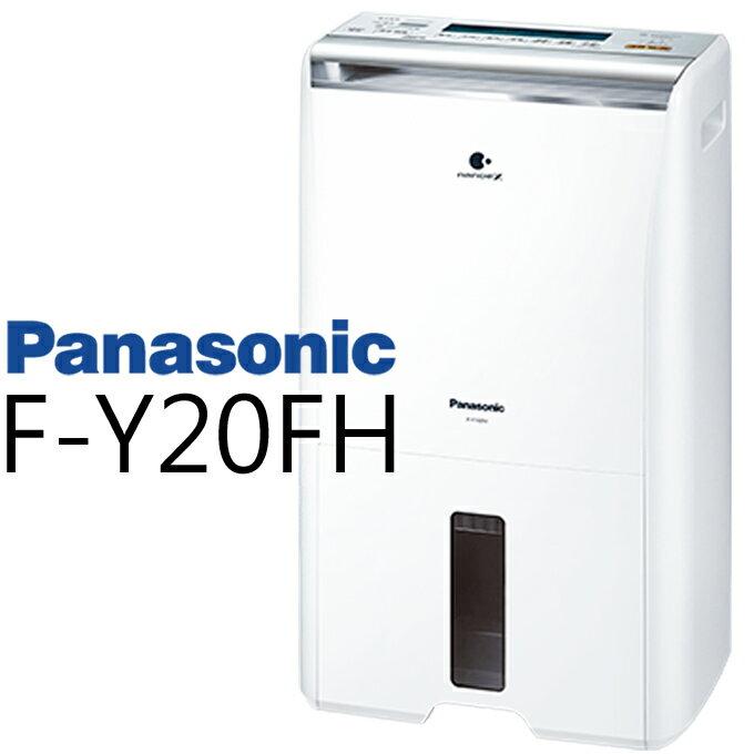 PANASONIC 除濕機 F-Y20FH 10L 國際牌 公司貨 貨物稅