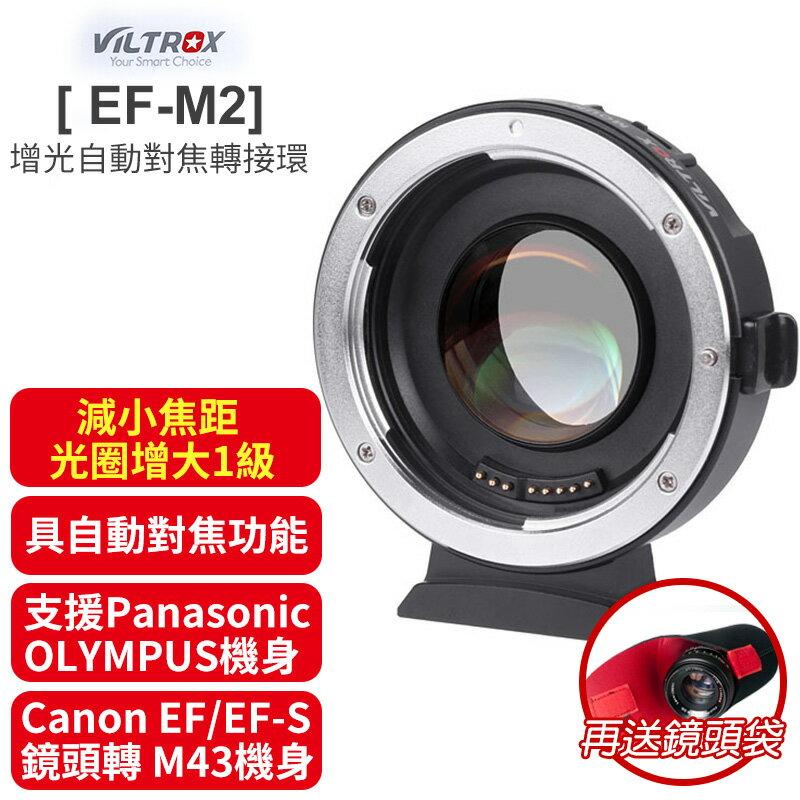 [享樂攝影](送鏡頭袋)唯卓Viltrox EF-M2 EOS EF-M4/3自動對焦轉接環 Canon鏡頭轉接 Panasonic/OLYMPUS 減焦0.7X增光1級 平輸 Metabones Ultra 同功能