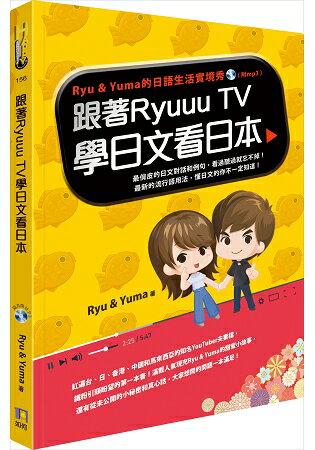 跟著Ryuuu TV學日文看日本:Ryu & Yuma的日語生活實境秀(附CD) 0