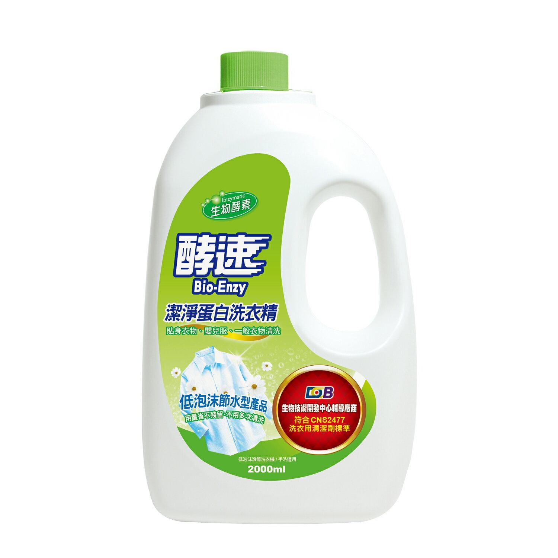 多益得酵速潔淨蛋白洗衣精 送 油汙分解酵素/