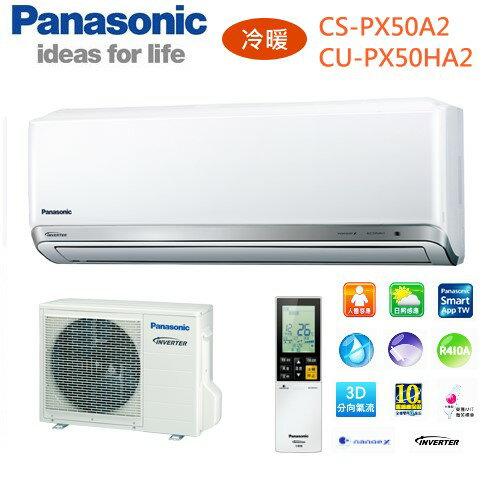 <br/><br/>  【佳麗寶】-國際8-9坪PX型變頻冷暖分離式冷氣CS-PX50A2/CU-PX50HA2(含標準安裝)<br/><br/>